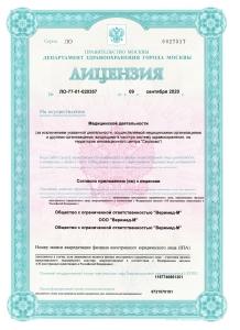 Лето - лицензия 1